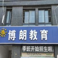 宿迁博朗教育培训中心有限公司