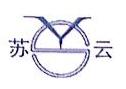 江苏苏云众康医疗器材有限公司
