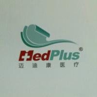 迈迪康医疗用品江苏有限公司