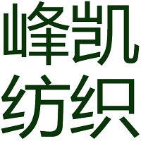 江苏峰凯纺织