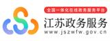 泗阳县政务服务网