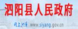 泗阳人民政府