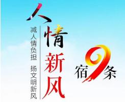 """人情新风""""宿9条"""""""