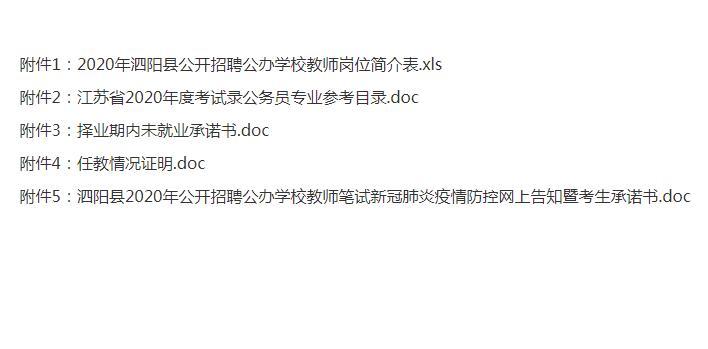 2020年泗阳县公开招聘公办学校教师简章