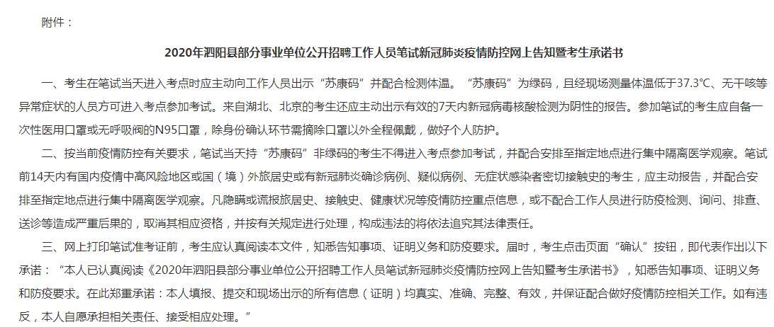 2020年泗阳县部分事业单位公开招聘工作