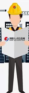 泗阳人才信息网