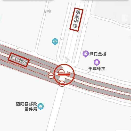 泗阳花园口,解放路,繁荣路等6个路即将封路