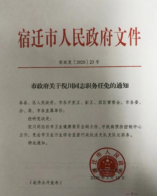 宿迁市政府关于倪川同志职务任免的通知